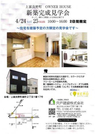 kamihurano_new01.jpg