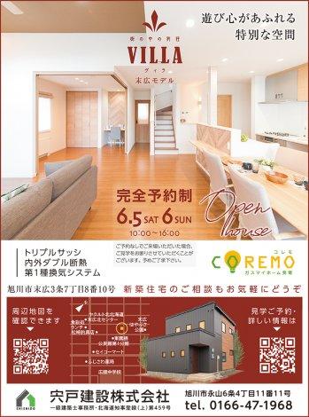 villa_20210605.jpg